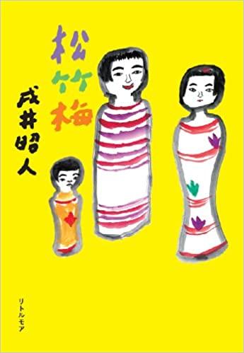 松竹梅 (真夜中BOOKS) 単行本 – 2012/4/27 戌井 昭人