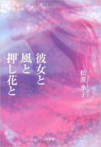 彼女と風と押し花と 松波季子 2011年9月