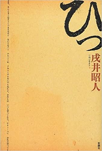 「ひっ」小説